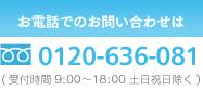 お電話でのお問い合わせはフリーダイヤル 0120-636-089
